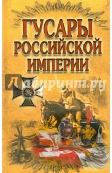 Купить Гусары Российской империи ISBN: 978-985-549-194-2