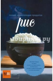 Купить Рис ISBN: 978-5-271-37445-6