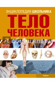 Тело человека - Адольфо Тачлицки