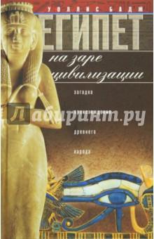 Египет на заре цивилизации. Загадка древнего народа - Бадж Уоллис