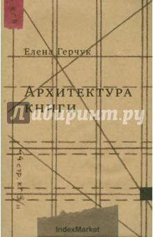 Архитектура книги - Елена Герчук
