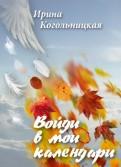 Ирина Когольницкая - Войди в мои календари. Стихотворения обложка книги