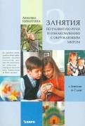 Анжелика Никитина - Занятия с детьми 6-7 лет по развитию речи и ознакомлению с окружающим миром обложка книги