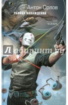 Убийца наваждений - Антон Орлов