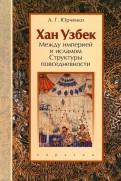 Александр Юрченко: Хан Узбек. Между империей и исламом