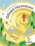 Соболева, Иванов: Обществознание. Введение в обществознание. 5 класс. Учебник. ФГОС