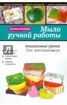 Купить Светлана Лесовская: Мыло ручной работы: пошаговые уроки для начинающих ISBN: 978-5-699-57157-4
