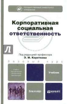 Корпоративная социальная ответственность. Учебник для бакалавров - Коротков, Антонов, Александрова