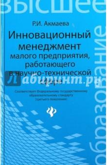 Инновационный менеджмент малого предприятия, работающего в научно-технической сфере - Раиса Акмаева