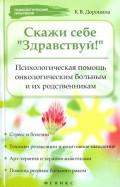 Ксения Доронина: Скажи себе