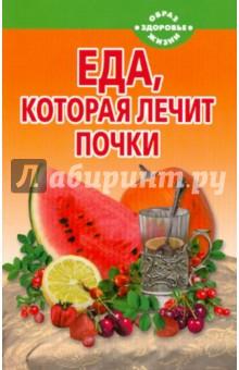 Еда, которая лечит почки - Наталья Стрельникова