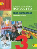 Горяева, Неменская, Питерских: Твоя мастерская. 3 класс. Тетрадь по изобразительному искусству. ФГОС