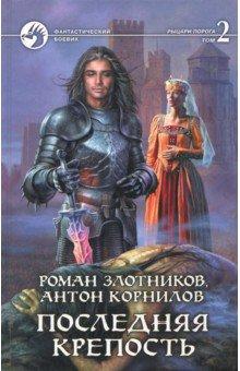 Купить Злотников, Корнилов: Последняя крепость. В 2-х томах. Том 2 ISBN: 978-5-9922-1188-7