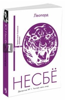 Купить Ю Несбё: Леопард ISBN: 978-5-389-04018-2