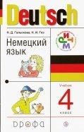 Гальскова, Гез: Немецкий язык. 4 класс. Учебник для общеобразовательных учреждений. ФГОС (+CDmp3)