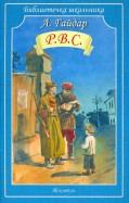 Аркадий Гайдар - Р.В.С. обложка книги