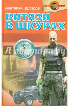 Витязи в шкурах - Анатолий Дроздов