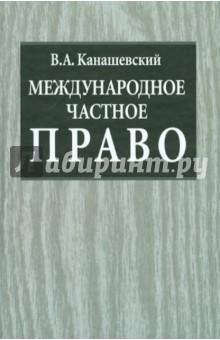 международное частное право учебное пособие