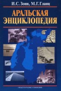 Зонн, Гланц: Аральская энциклопедия