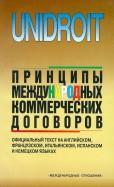 Принципы международных коммерческих договоров. Официальный текст на 5ти языках