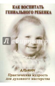 Купить Альмин: Как воспитать гениального ребенка ISBN: 978-5-88875-094-0
