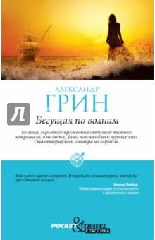 Бегущая по волнам - Александр Грин