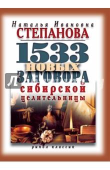 1533 новых заговоров сибирской целительницы - Наталья Степанова