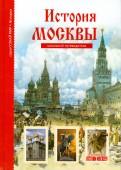 Юлия Дунаева: История Москвы