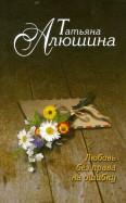 Татьяна Алюшина: Любовь без права на ошибку