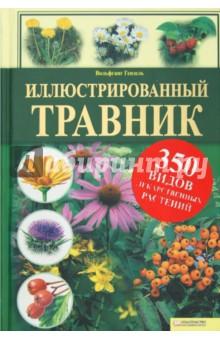 Иллюстрированный травник. 350 видов лекарственных растений - Вольфганг Гензель