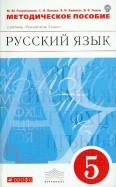 Разумовская, Львова, Капинос: Методическое пособие к учебнику