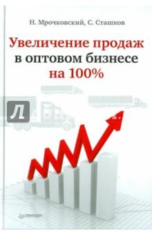 Увеличение продаж в оптовом бизнесе на 100% - Мрочковский, Сташков