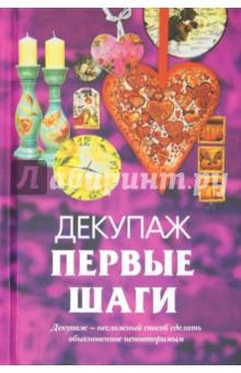 Купить Ладонина, Букин: Декупаж. Первые шаги ISBN: 978-5-98986-559-8