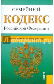 Семейный кодекс РФ на 20.06.12