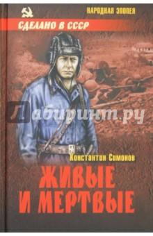 Живые и мертвые - Константин Симонов