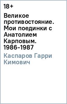 Великое противостояние. Мои поединки с Анатолием Карповым. 1986-1987 - Гарри Каспаров