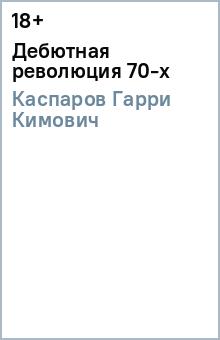 Дебютная революция 70-х - Гарри Каспаров