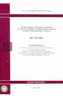Изменения, которые вносятся в государственные сметные нормативы. ФСЭМ 81-01-2001-И6