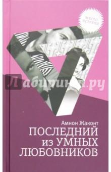 Последний из умных любовников - Амнон Жаконт