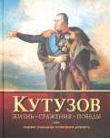 Шеремет, Нигматулин, Пестун: Кутузов. Жизнь. Сражения. Победы