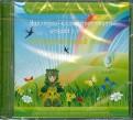 Э. Кузнецова: Окружающий мир. 3 класс. Наглядноиллюстрированная основа (CD)