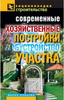 Современные хозяйственные постройки и обустройство участка - Валентина Назарова