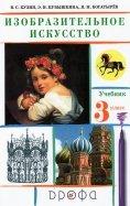 Кузин, Кубышкина: Изобразительное искусство. 3 класс. Учебник. РИТМ. ФГОС