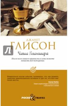 Чаша Бланшара - Джанет Глисон