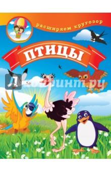 Птицы - Людмила Калинина