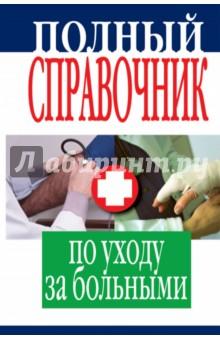 Полный справочник по уходу за больными - Елена Храмова