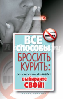 Все способы бросить курить: от лесенки до Карра. Выбирайте свой