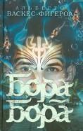 Альберто Васкес-Фигероа - Бора-Бора обложка книги