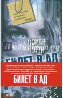 Билет в ад - Лоран Ботти