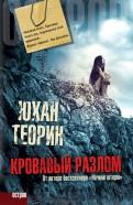Юхан Теорин - Кровавый разлом обложка книги